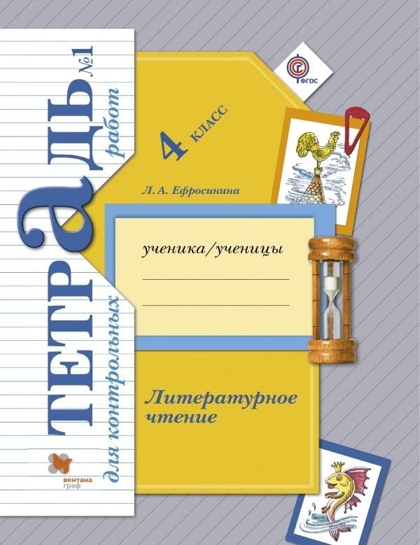 Тетрадь для контрольных работ по литературе 4 класс. Часть 1, 2. ФГОС Ефросинина Вентана-Граф