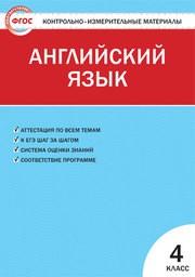 Контрольно-измерительные материалы (КИМ) по английскому языку 4 класс. ФГОС Кулинич Вако