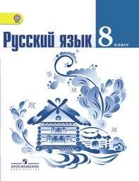 Русский язык 8 класс. ФГОС Ладыженская, Тростенцова Просвещение