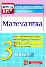 Контрольно-измерительные материалы (КИМ) по математике 3 класс. ФГОС Рудницкая Экзамен