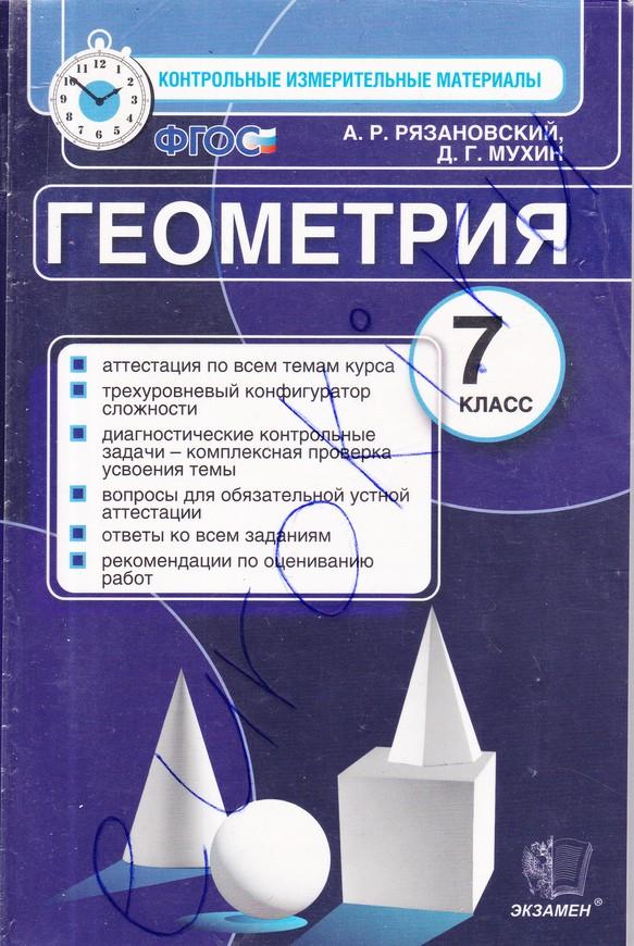 Контрольно-измерительные материалы (КИМ) по геометрии 7 класс. ФГОС Рязановский, Мухин Экзамен