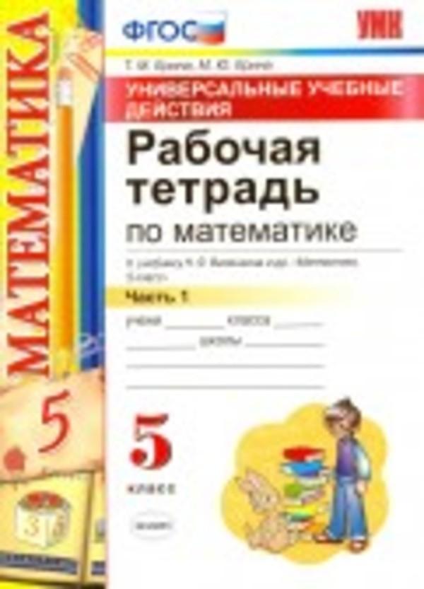 Рабочая тетрадь по математике 5 класс. Часть 1, 2. ФГОС Ерина. Универсальные учебные действия Экзамен