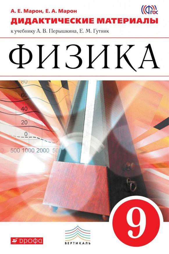 Дидактические материалы по физике 9 класс. ФГОС Марон Дрофа