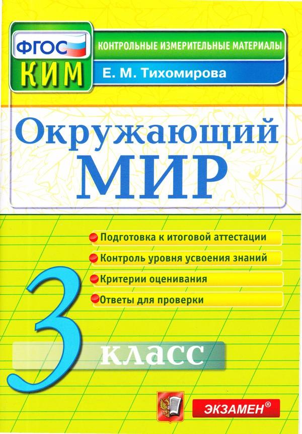 Контрольно-измерительные материалы (КИМ) по окружающему миру 3 класс. ФГОС Тихомирова Экзамен