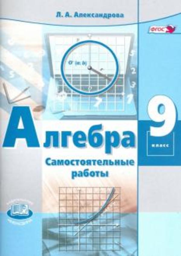 Самостоятельные работы по алгебре 9 класс. ФГОС Александрова Мнемозина
