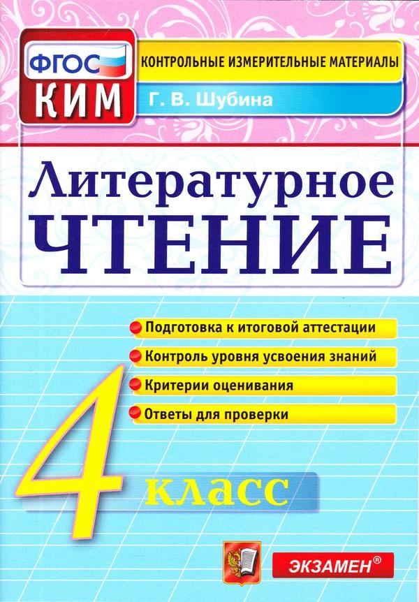 Контрольно-измерительные материалы (КИМ) по литературному чтению 4 класс. ФГОС Шубина Экзамен