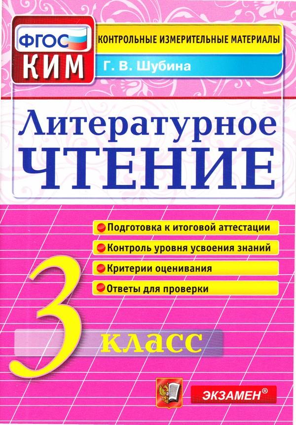 Контрольно-измерительные материалы (КИМ) по литературному чтению 3 класс. ФГОС Шубина Экзамен