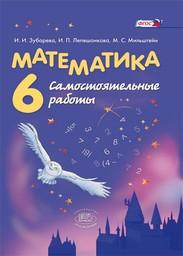 Самостоятельные работы по математике 6 класс. ФГОС Зубарева, Лепешонкова Мнемозина