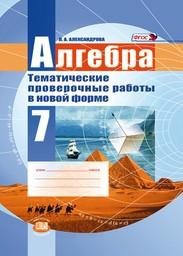 Проверочные работы по алгебре 7 класс. ФГОС Александрова Мнемозина