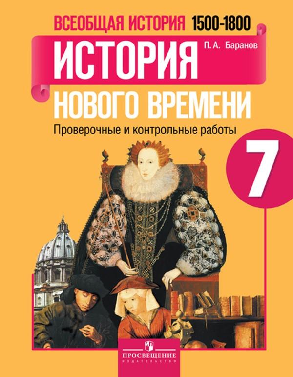 Проверочные и контрольные работы по истории Нового времени 7 класс Баранов Просвещение