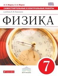 Самостоятельные и контрольные работы по физике 7 класс. ФГОС Марон Дрофа