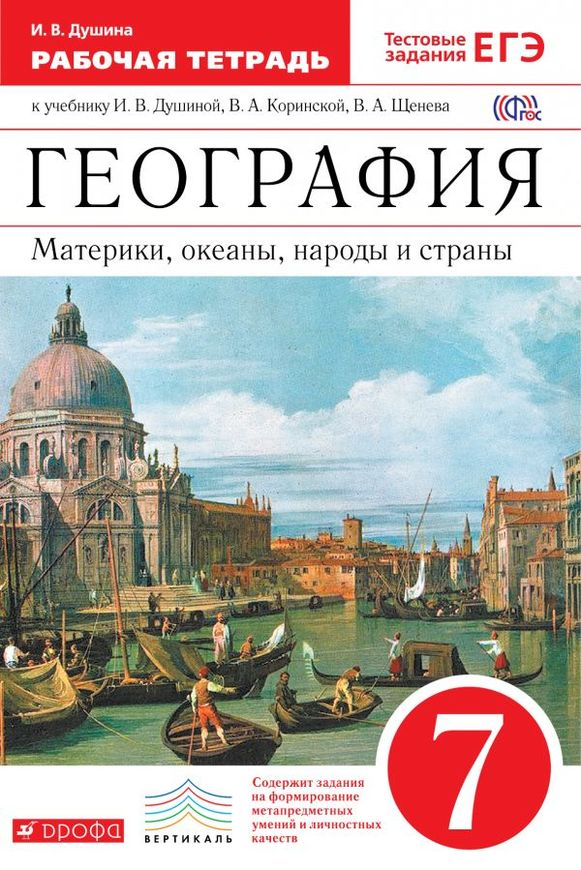 Рабочая тетрадь по географии 7 класс. ФГОС Душина (Материки) Дрофа