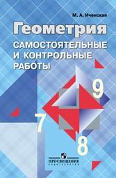 Самостоятельные и контрольные работы по геометрии 7 класс. ФГОС Иченская, Атанасян Просвещение