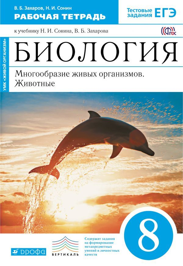 Рабочая тетрадь по биологии 8 класс. ФГОС Захаров, Сонин Дрофа