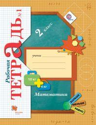 Рабочая тетрадь по математике 2 класс. Часть 1, 2 Рудницкая, Юдачева Вентана-Граф