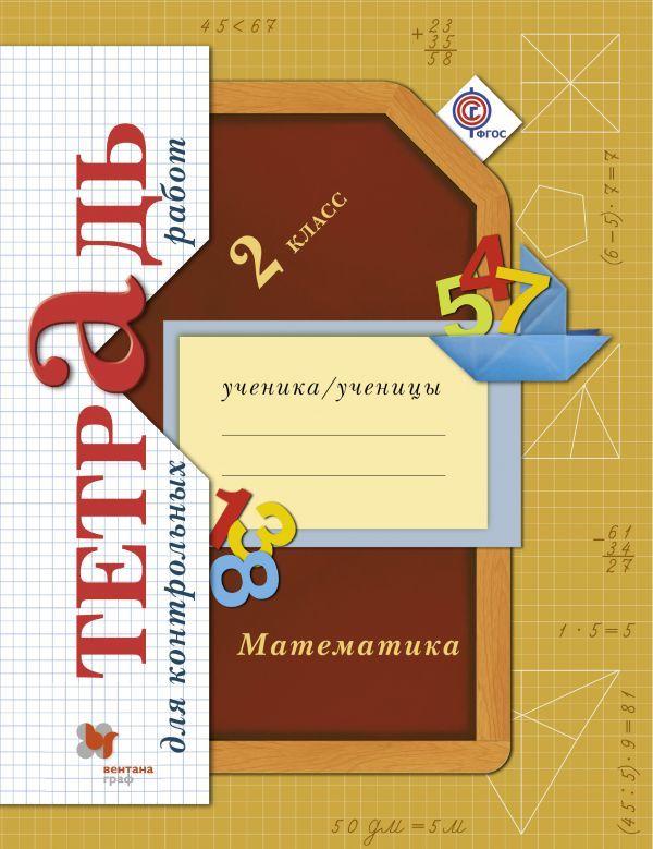 Тетрадь для контрольных работ по математике 2 класс Рудницкая, Юдачева Вентана-Граф