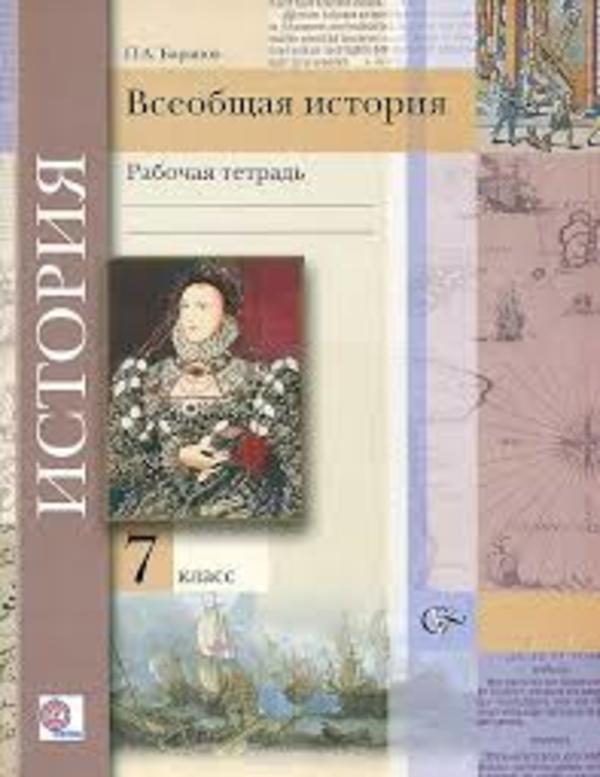 Рабочая тетрадь по Всеобщей истории 7 класс Баранов Вентана-Граф