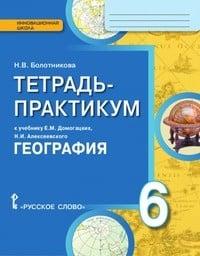 Тетрадь-практикум по географии 6 класс Болотникова Русское Слово