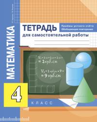 Тетрадь для самостоятельной работы по математике 4 класс Чуракова, Янычева Академкнига