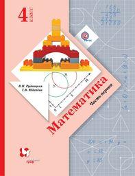 Математика 4 класс. ФГОС Рудницкая, Юдачева Вентана-Граф