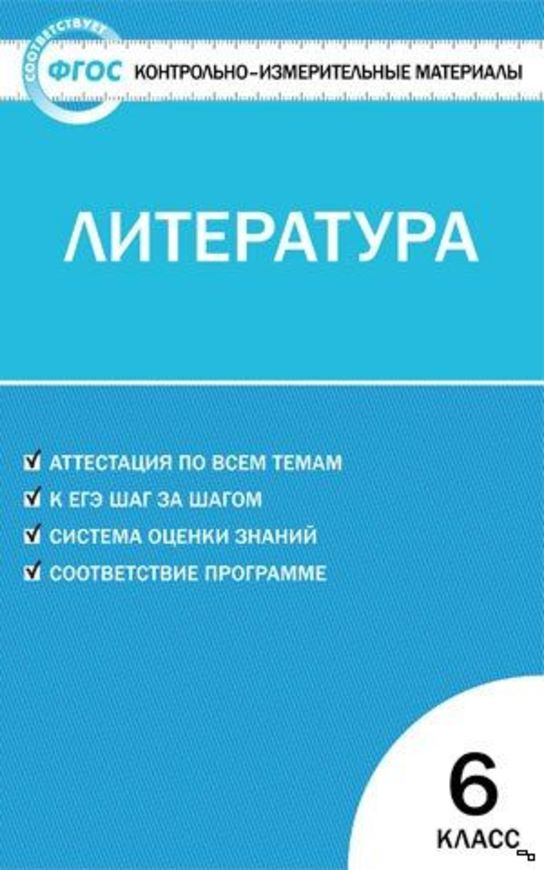 Контрольно-измерительные материалы (КИМ) по литературе 6 класс. ФГОС Королёва Вако