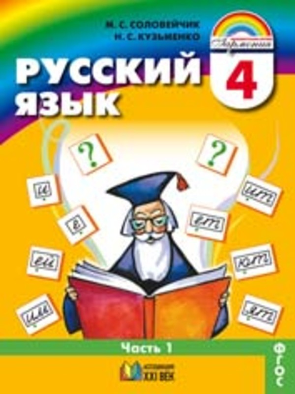 Русский язык 4 класс. Часть 1, 2 Соловейчик, Кузьменко Ассоциация 21 век