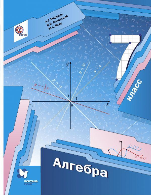 Алгебра 7 класс. ФГОС Мерзляк, Полонский, Якир Вентана-Граф