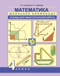 Тетрадь для самостоятельной работы по математике 4 класс Чуракова, Кудрова Академкнига