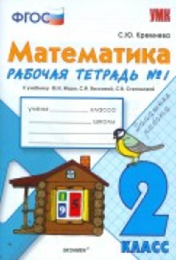 Рабочая тетрадь по математике 2 класс. Часть 1, 2 Кремнева, Моро Экзамен