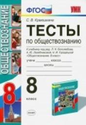 Тесты по обществознанию 8 класс Краюшкина Экзамен