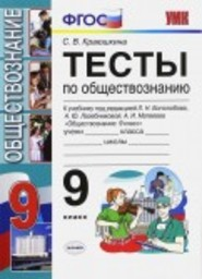Тесты по обществознанию 9 класс Краюшкина Экзамен