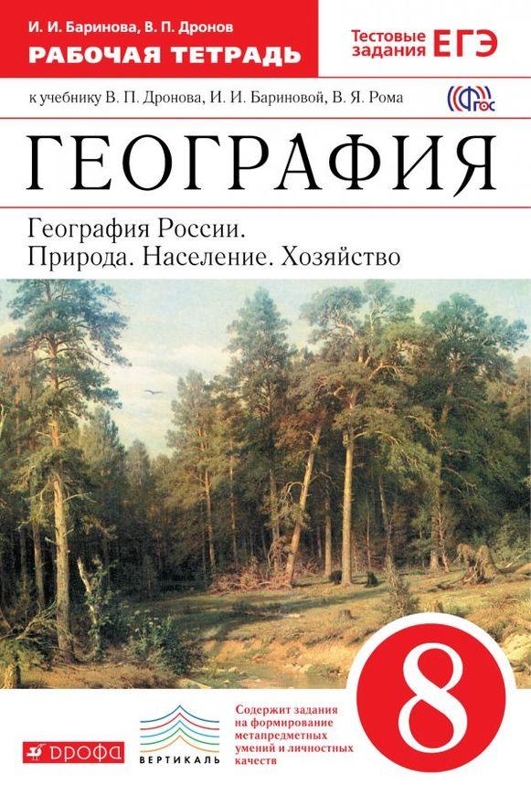 Рабочая тетрадь по географии 8 класс Баринова, Дронов Дрофа
