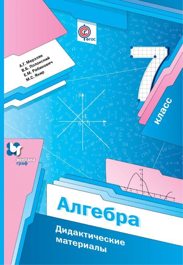 Дидактические материалы по алгебре 7 класс Мерзляк, Полонский, Рабинович Вентана-Граф