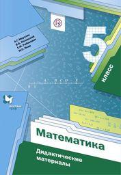 Дидактические материалы по математике 5 класс Мерзляк, Рабинович, Полонский Вентана-Граф
