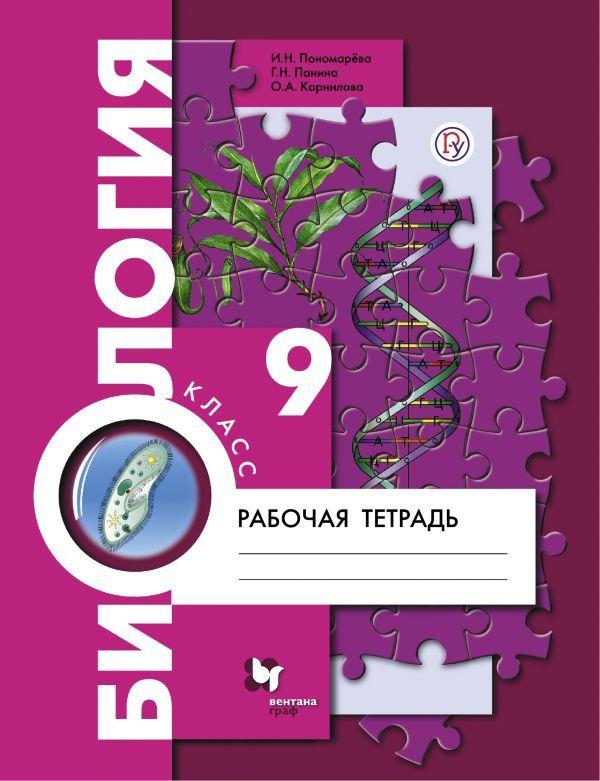 Рабочая тетрадь по биологии 9 класс Пономарева, Панина Вентана-Граф