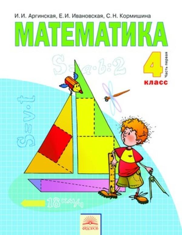 Математика 4 класс. Часть 1, 2 Аргинская, Ивановская Федоров