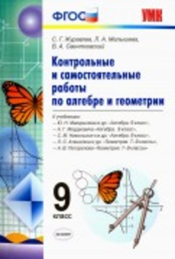 Контрольные и самостоятельные работы по алгебре 9 класс Журавлев, Малышева Экзамен