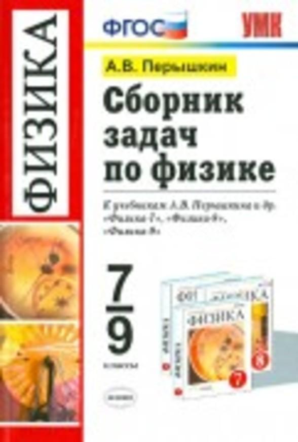 Физика 9 класс Перышкин (сборник задач) Экзамен