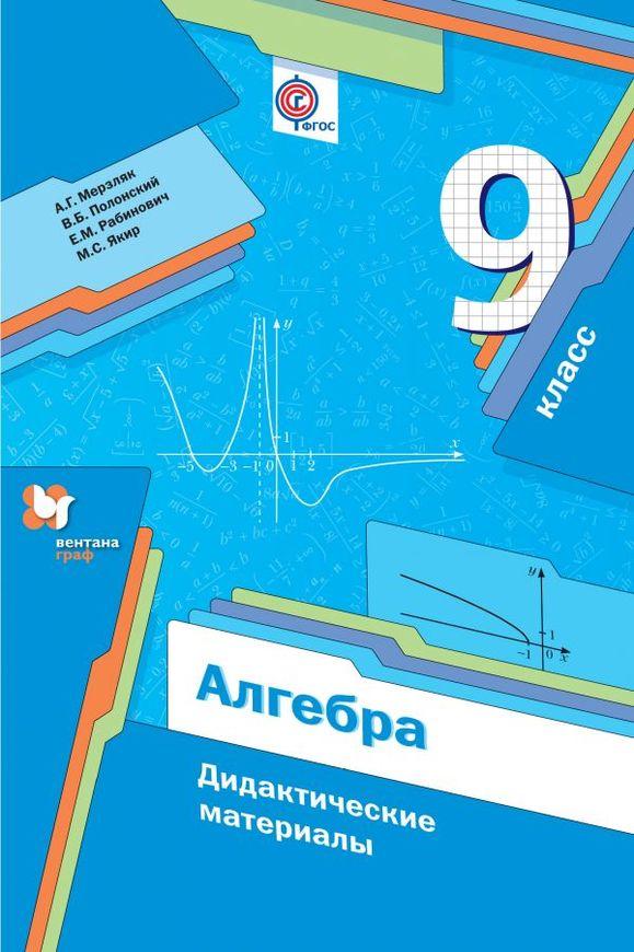 Дидактические материалы по алгебре 9 класс Мерзляк, Полонский, Рабинович Вентана-Граф