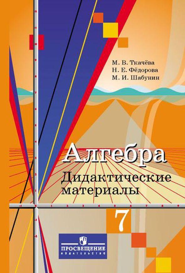 Дидактические материалы по алгебре 7 класс Ткачева, Федорова Просвещение