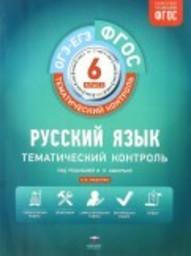 Русский язык 6 класс. Тематический контроль Александров, Цыбулько Национальное образование