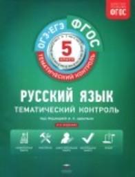 Русский язык 5 класс. Тематический контроль Гулеватая, Соловьева, Цыбулько Национальное образование