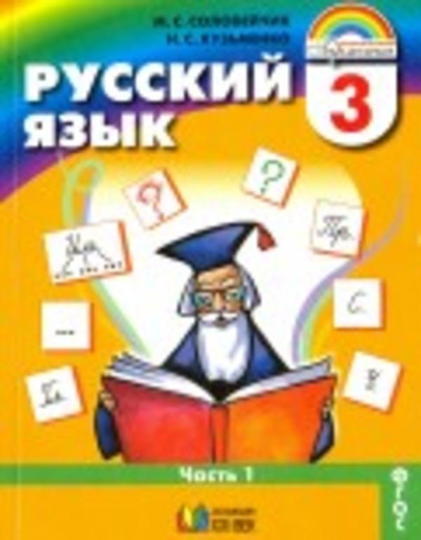 Русский язык 3 класс. Часть 1, 2 Соловейчик, Кузьменко Ассоциация 21 век