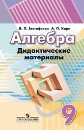 Дидактические материалы по алгебре 9 класс Евстафьева, Карп Просвещение