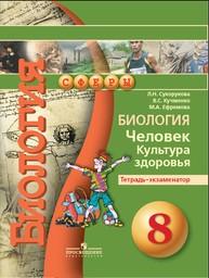 Тетрадь-экзаменатор по биологии 8 класс Сухорукова, Кучменко, Ефремова Просвещение