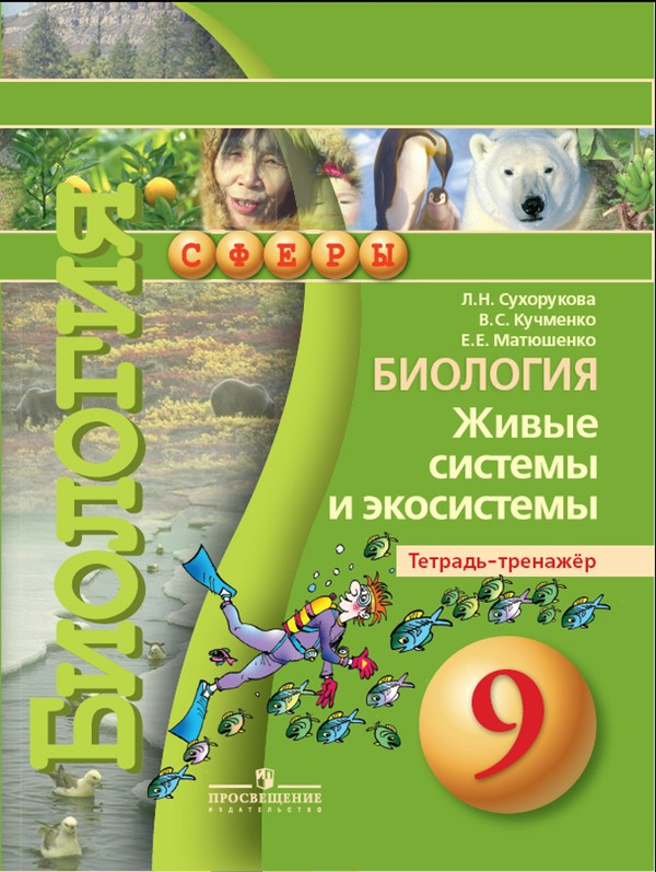 Тетрадь-тренажёр по биологии 9 класс Сухорукова, Кучменко, Матюшенко Просвещение