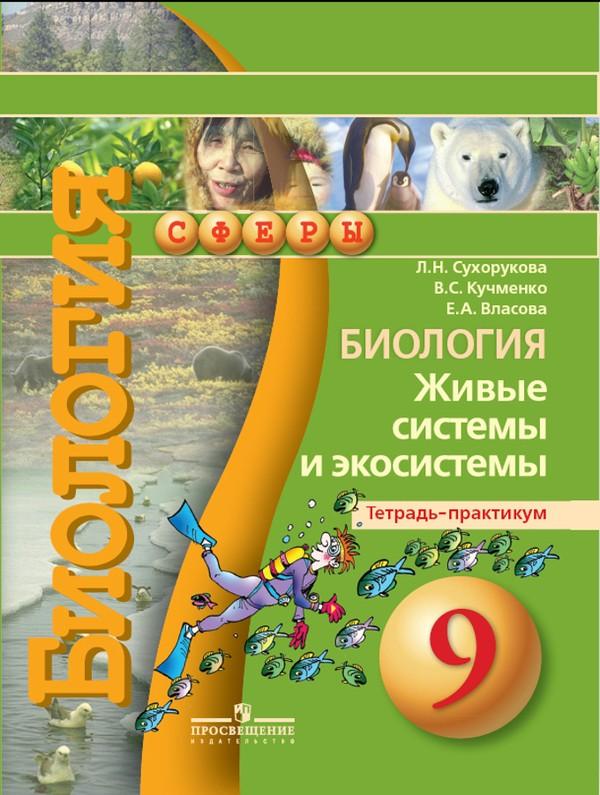 Тетрадь-практикум по биологии 9 класс Сухорукова, Кучменко, Власова Просвещение