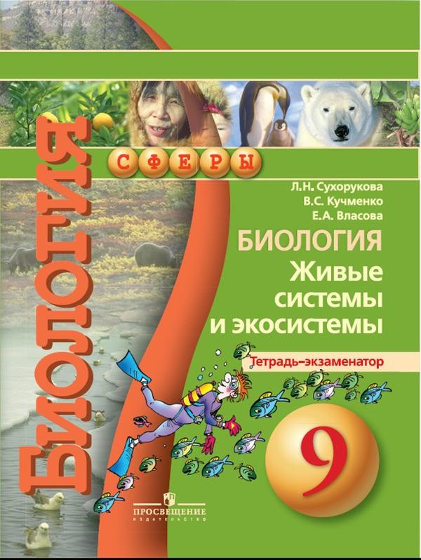 Тетрадь-экзаменатор по биологии 9 класс Сухорукова, Кучменко, Ошмарин Просвещение