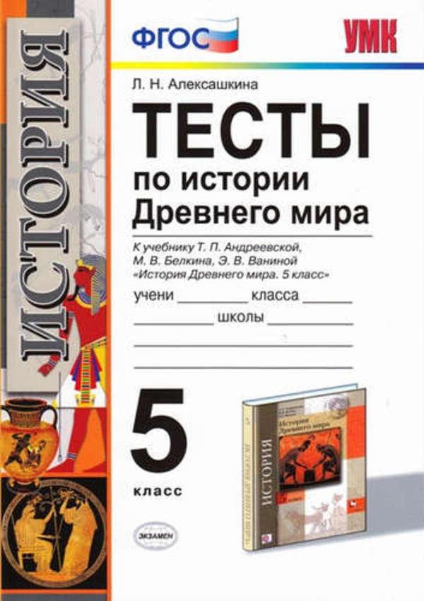 Тесты по истории Древнего мира 5 класс Алексашкина Экзамен
