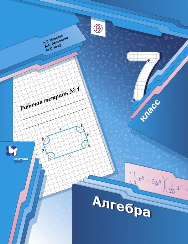 Рабочая тетрадь по алгебре 7 класс. Часть 1, 2 Мерзляк, Полонский, Якир Вентана-Граф